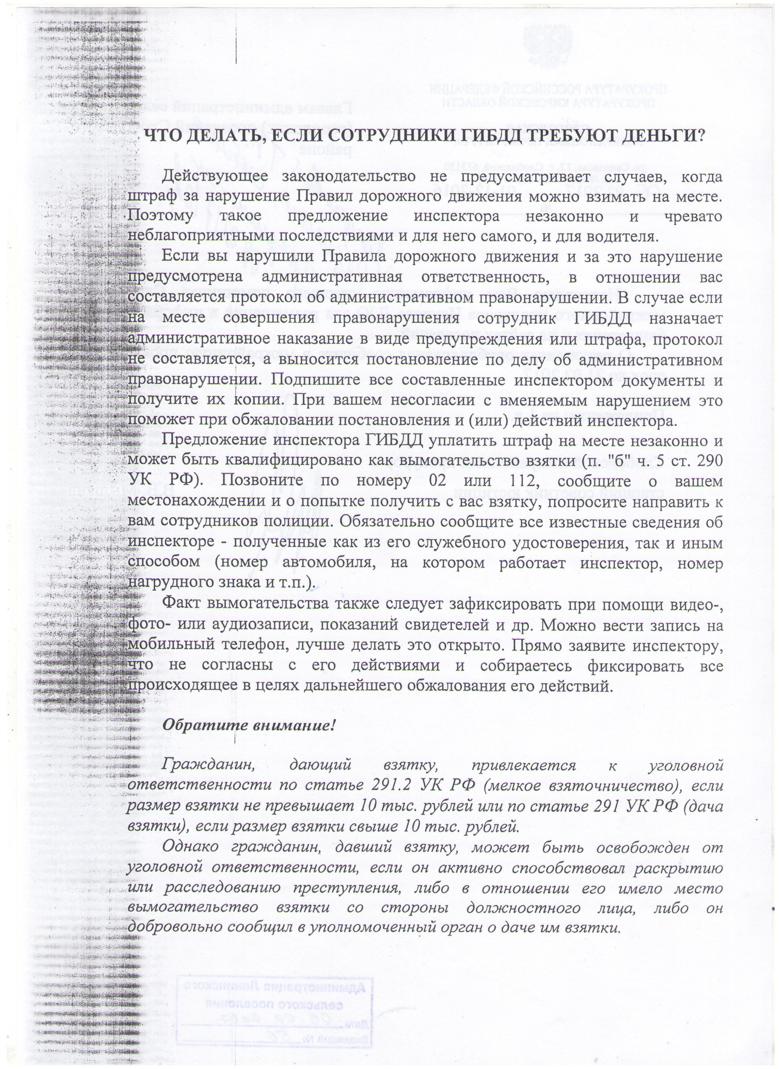 Статья прокуратуры Что делать, если сотрудники ГИБДД требуют деньги